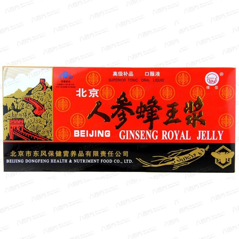 北京人参蜂王浆口服液