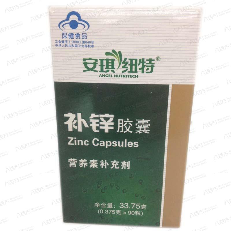 补锌胶囊(营养素补充剂)