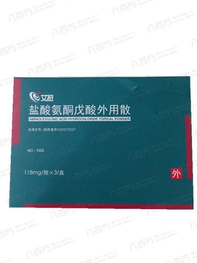 艾拉 盐酸氨酮戊酸外用散