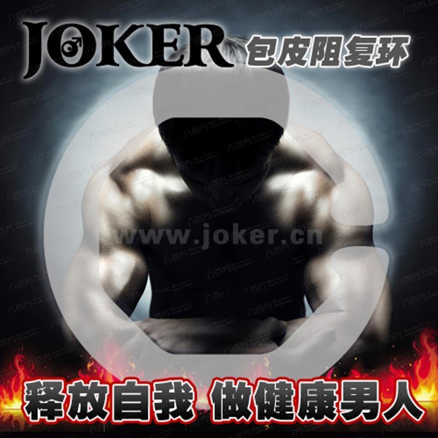 【情趣用品】馨琥 JOKER C型环假性包茎纠正器 包皮阻复环延时环