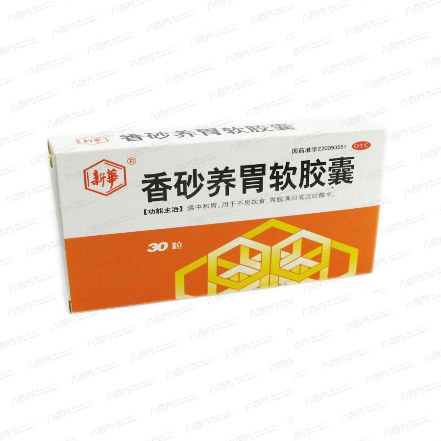 香砂养胃软胶囊