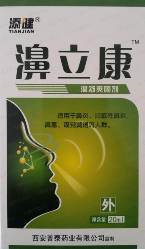 濞立康濞舒灵喷剂 适用于鼻炎、过敏性鼻炎、鼻塞、嗅觉减退等人群