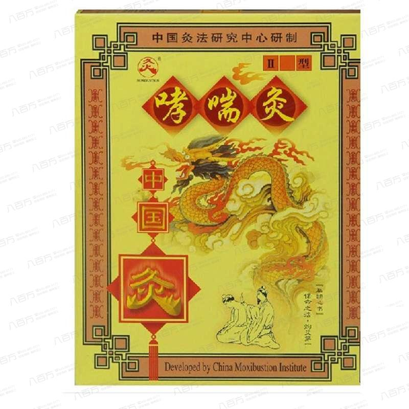 中国灸 哮喘灸