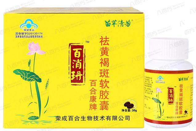 百合康牌祛黄褐斑软胶囊 0.5g*30粒*2瓶 -荣成百合生物技术有限公司