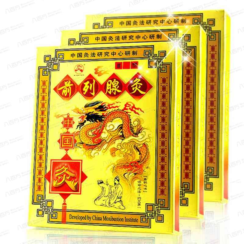 中国灸 前列腺灸 Ⅱ型 2型