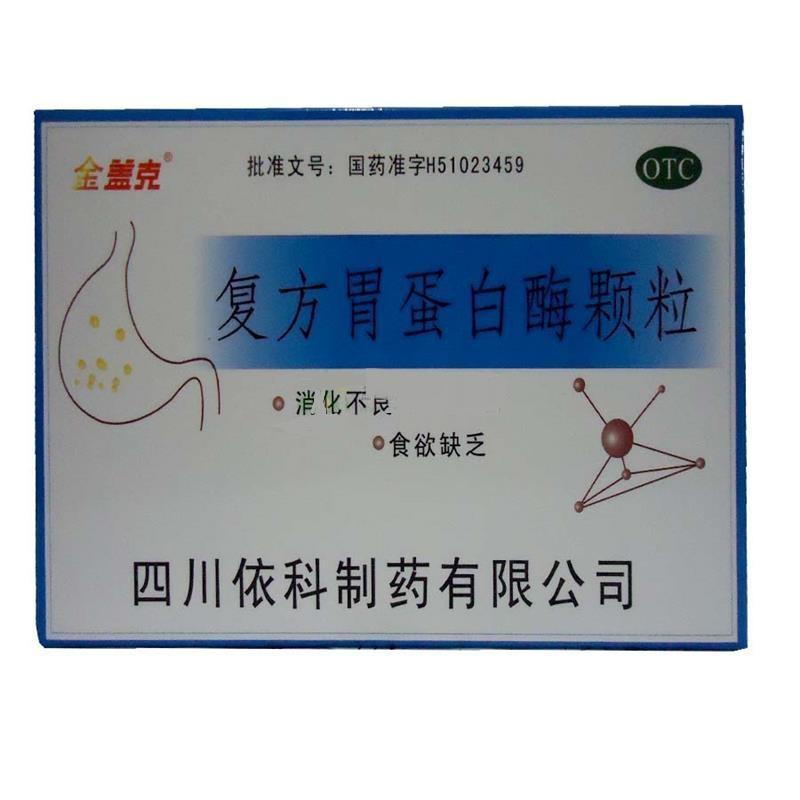 复方胃蛋白酶颗粒