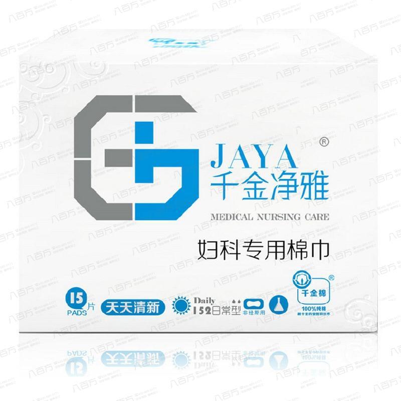 千金凈雅 婦科專用衛生棉巾