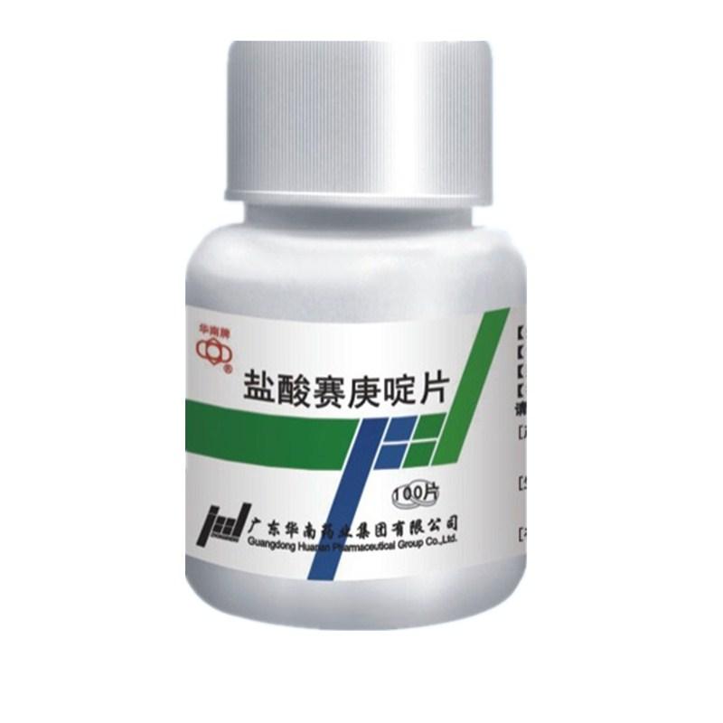 鹽酸賽庚啶片