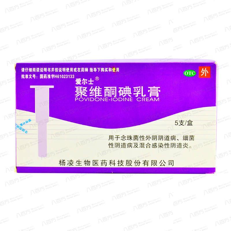 聚维酮碘乳膏