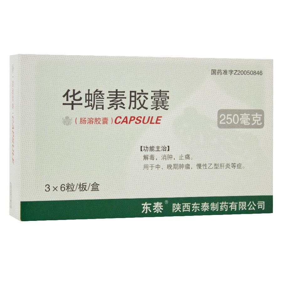 10盒優惠(hui) 華蟾素(su)膠囊