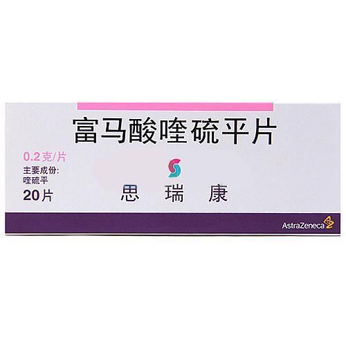 思瑞康(富马酸喹硫平片