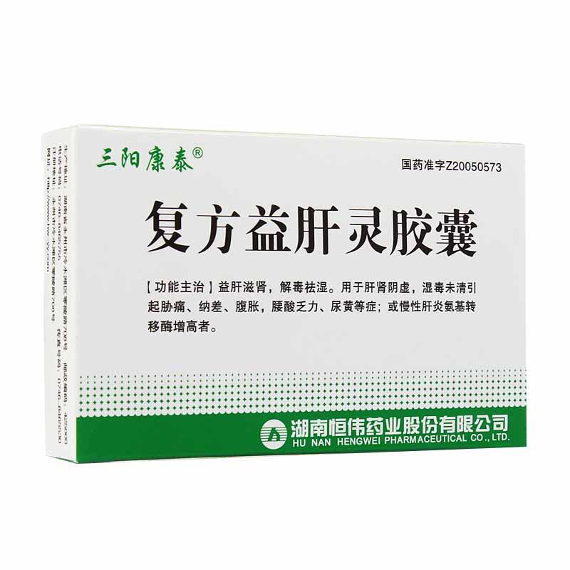 三阳康泰 复方益肝灵胶囊