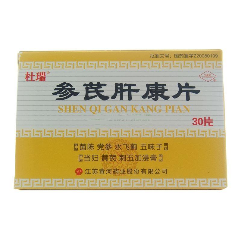 参芪肝康片