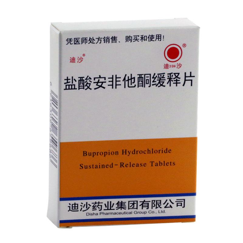 鹽酸安非他酮緩釋片