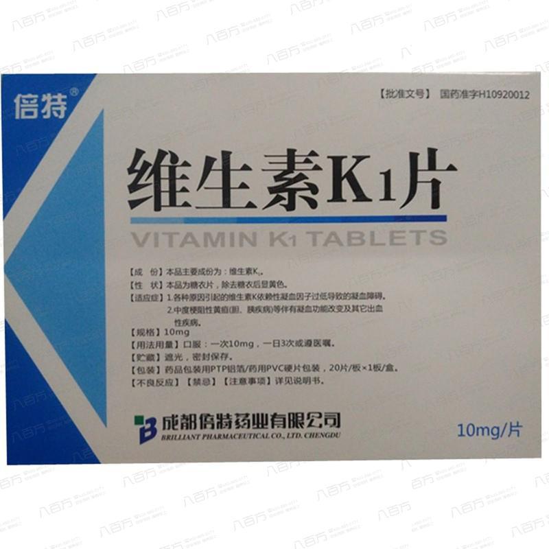 維生素K1片