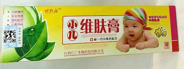 小儿维肤膏儿童湿疹 面部湿疹 奶癣 汗癣 尿疹 痱子肛门红肿 湿疹,红屁股,奶藓,蚊虫叮咬等