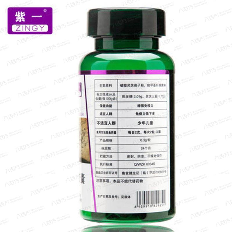 紫一 破壁灵芝孢子粉胶囊   0.3g*60粒瓶