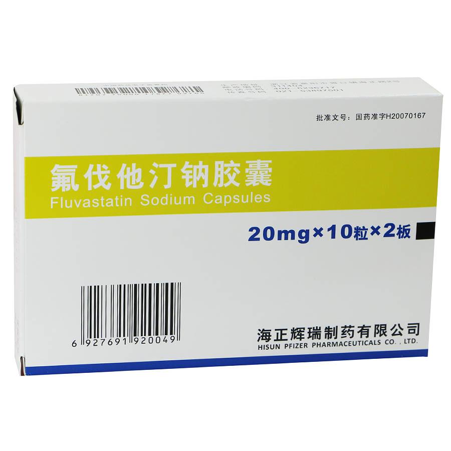 氟伐他汀鈉膠囊