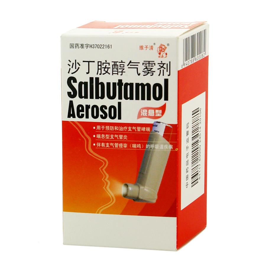 沙丁胺醇氣霧劑