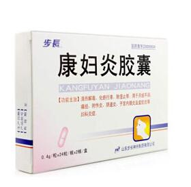 康妇炎胶囊治疗盆腔炎效果好吗