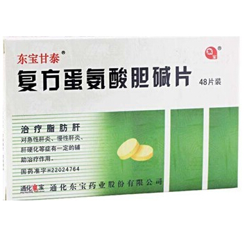 服用復方蛋氨酸膽堿片禁忌有哪些