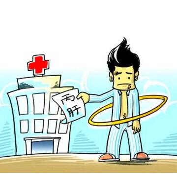 丙肝危害大 及早检查治疗是关键