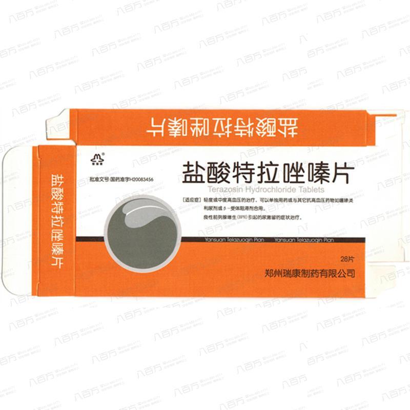 鹽酸特拉唑嗪片