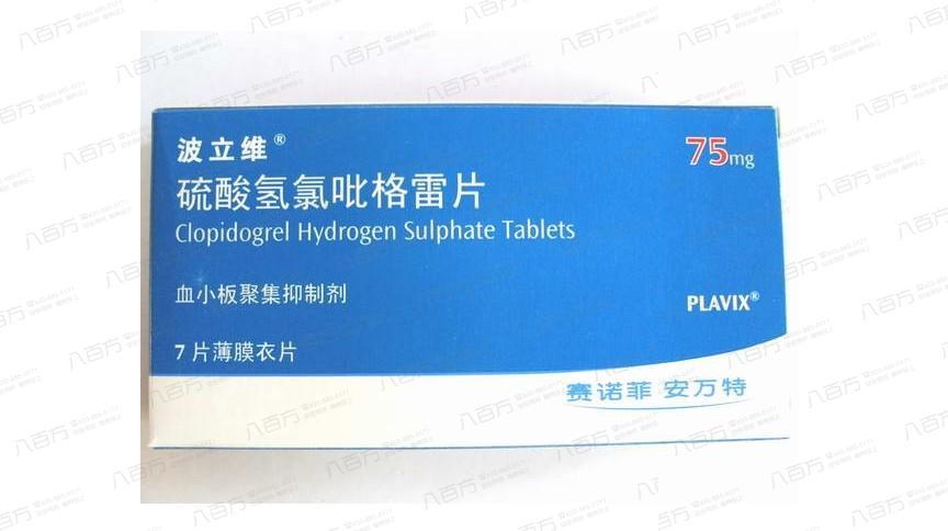 波立维(硫酸氯吡格雷片)