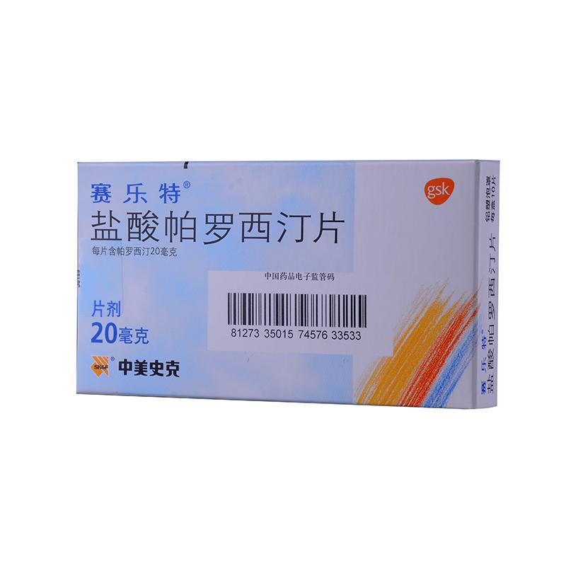 【賽樂特】鹽酸帕羅西汀片