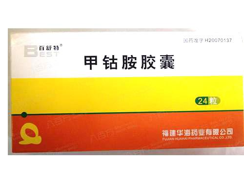 甲钴胺胶囊