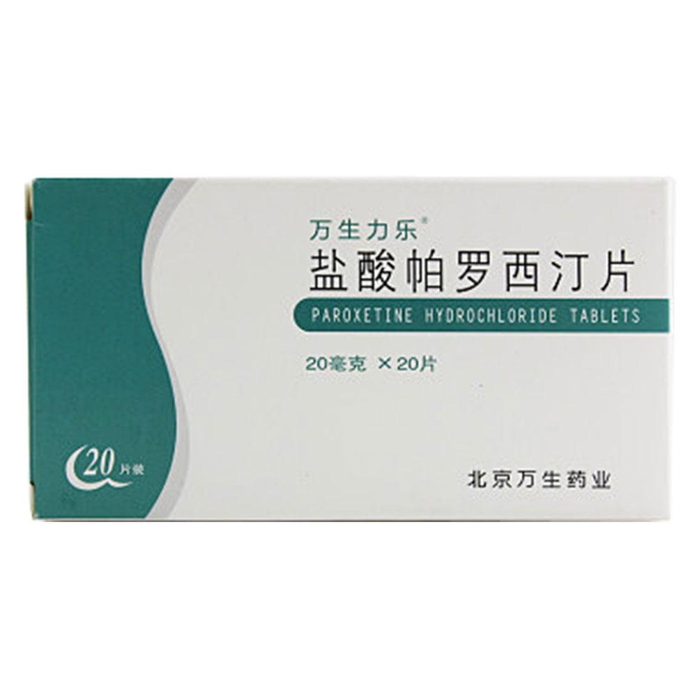 【萬生力樂】鹽酸帕羅西汀片