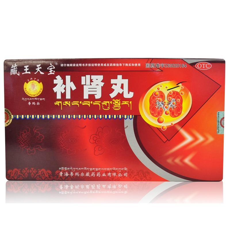 補腎丸(wan)