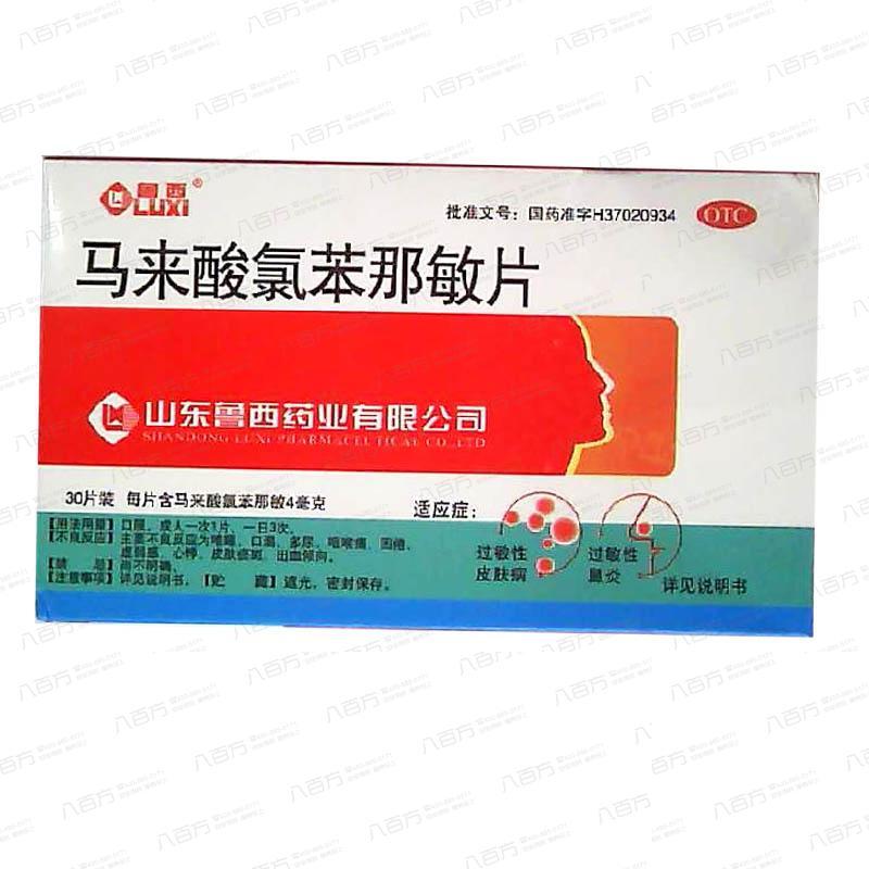 馬來酸氯苯那敏片