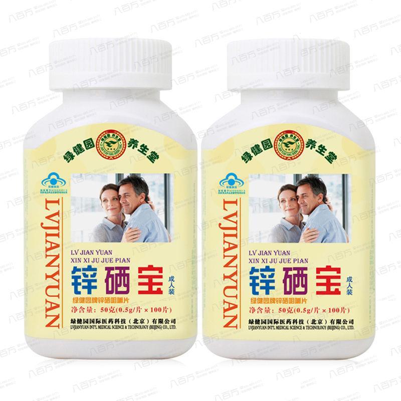绿健园牌锌硒咀嚼片(0.5g片*100片瓶*2)男女备孕