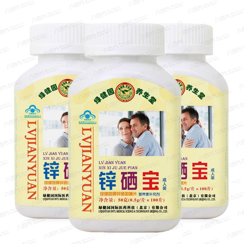 绿健园牌锌硒咀嚼片(0.5g片*100片瓶*3)男女备孕