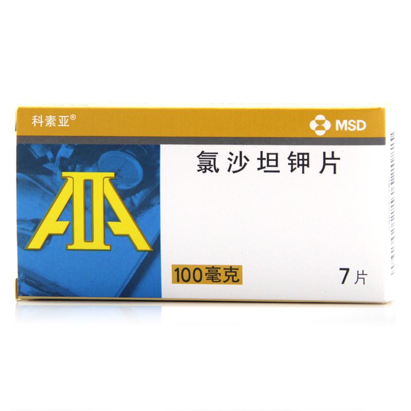 (科素亚)氯沙坦钾片