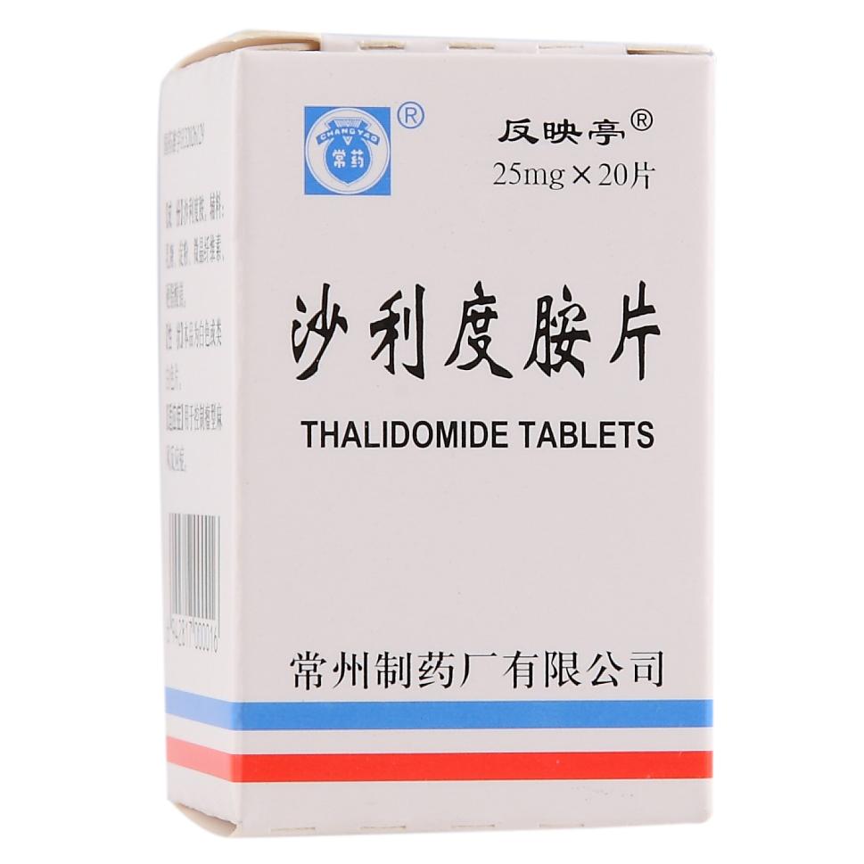 常药沙利度胺片