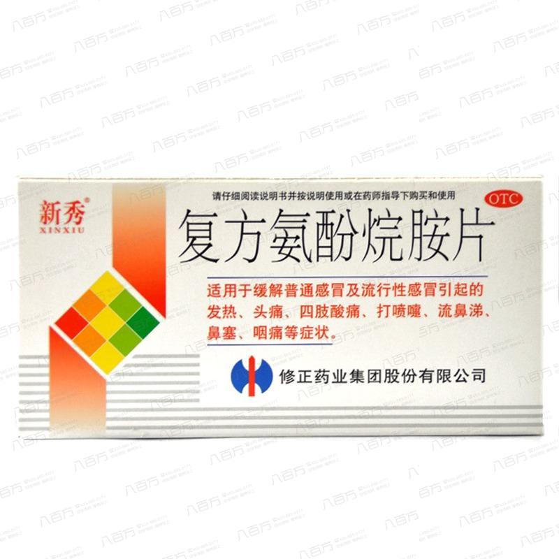 【新秀】复方氨酚烷胺片