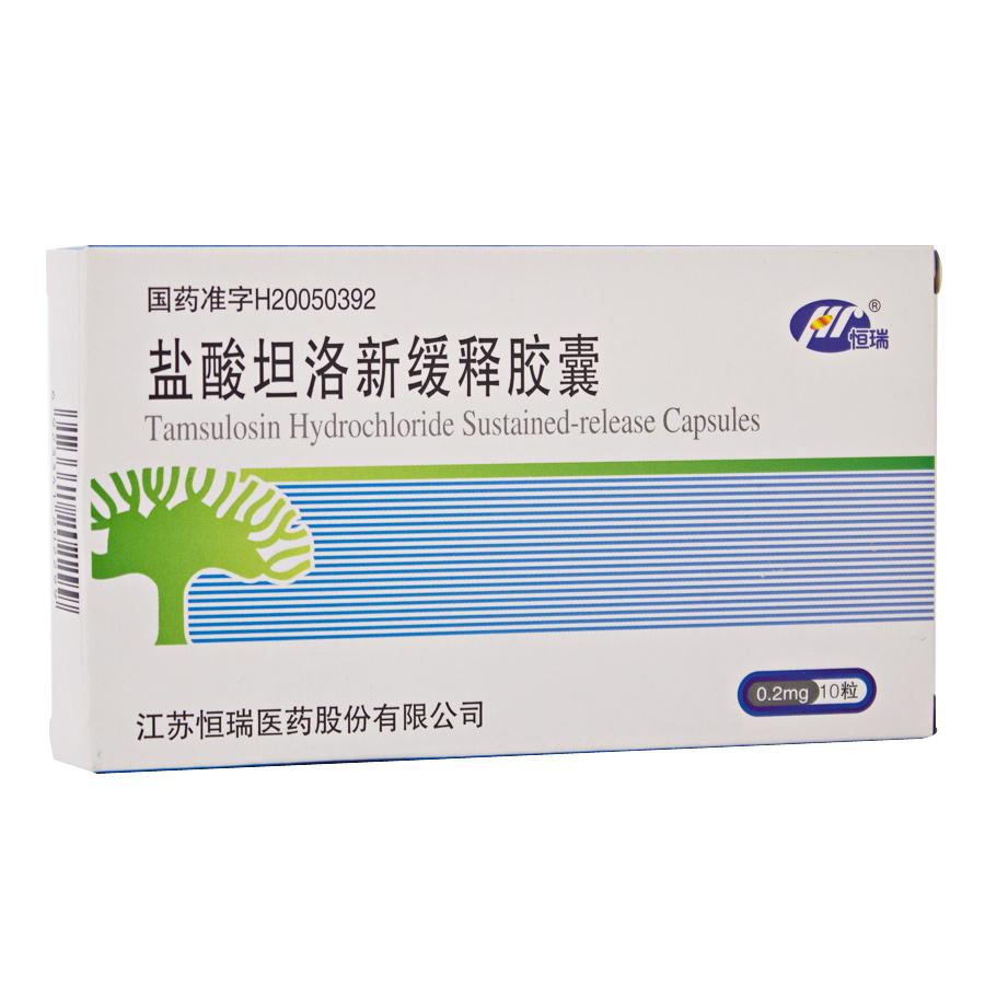 鹽酸坦洛新緩釋膠囊