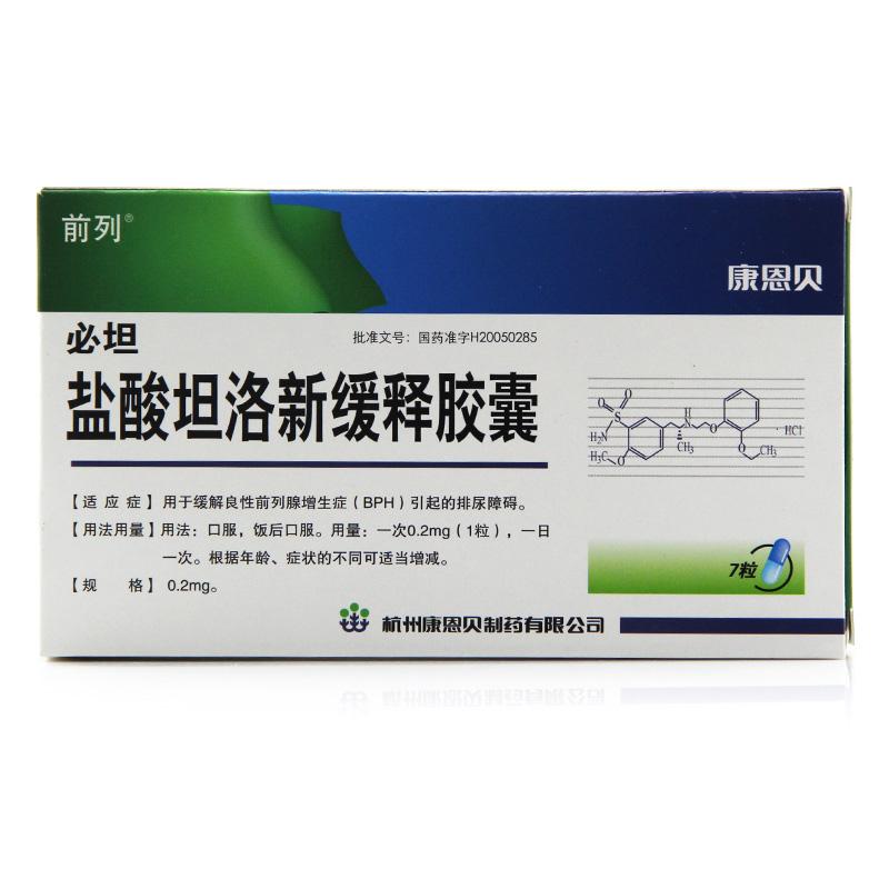 必坦 鹽酸坦索羅辛緩釋膠囊(原鹽酸坦洛新緩釋膠囊)