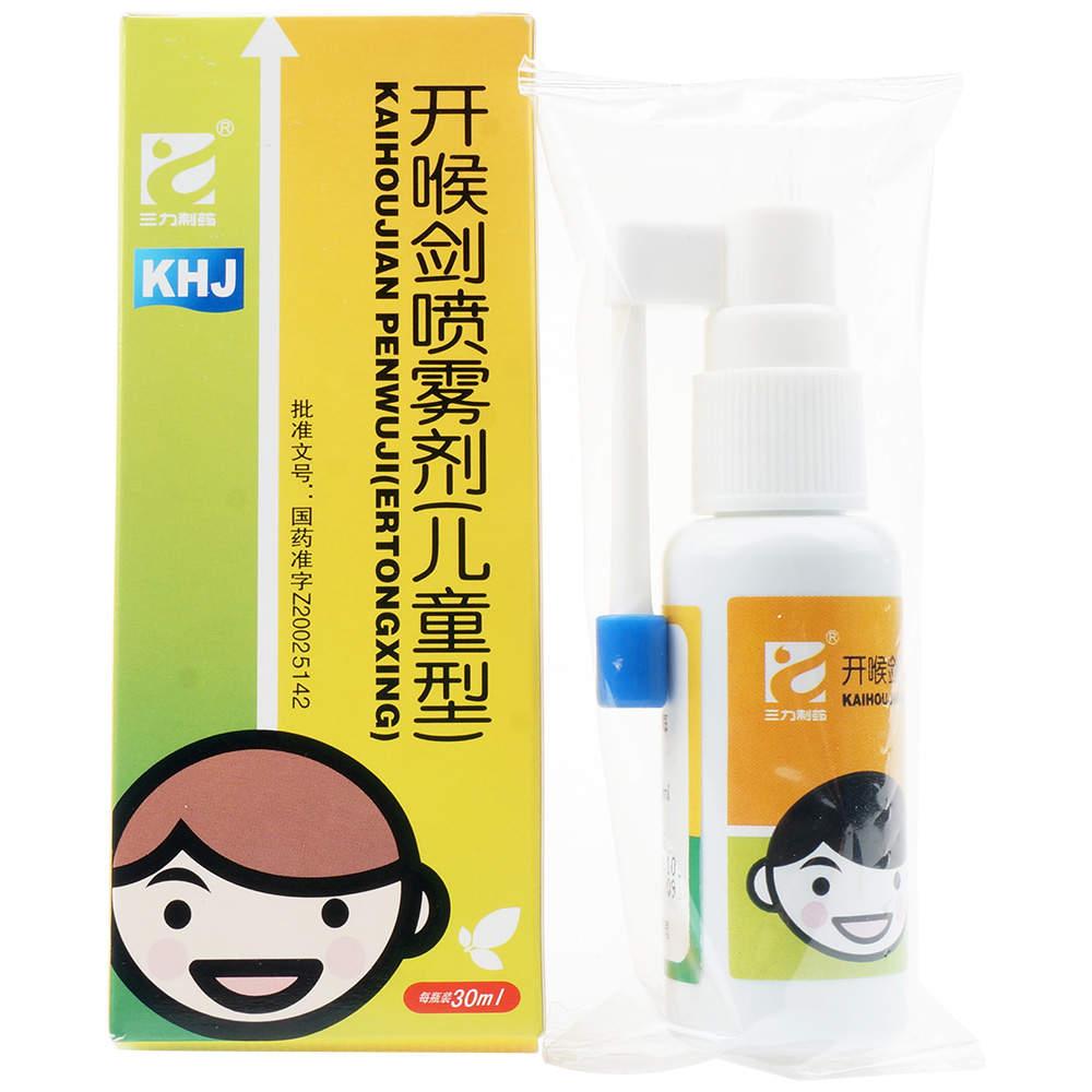 開喉劍噴霧劑(兒童型)