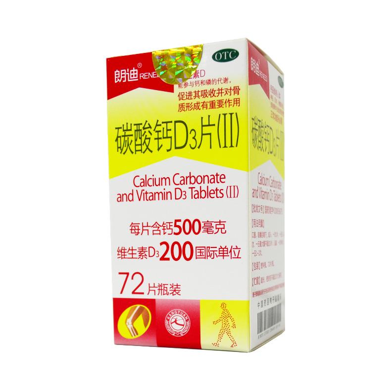 碳酸钙D3片(Ⅱ)