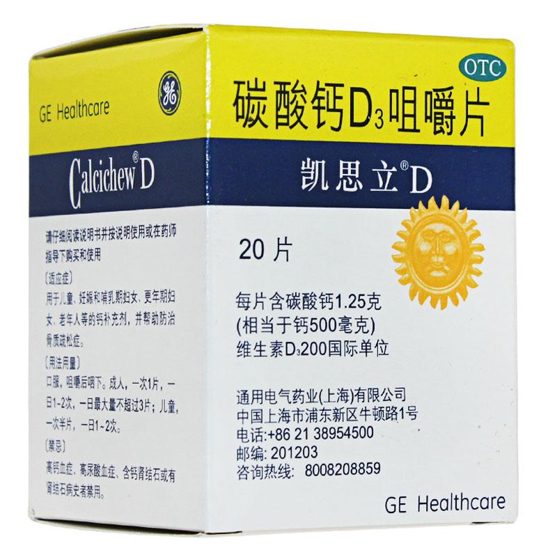 凯思立碳酸钙D3咀嚼片