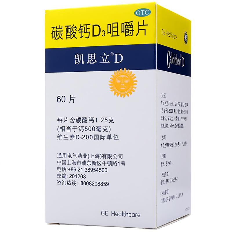 凱思立碳酸鈣D3咀嚼片