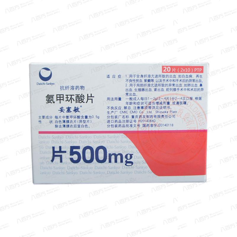 妥塞敏 氨甲环酸片