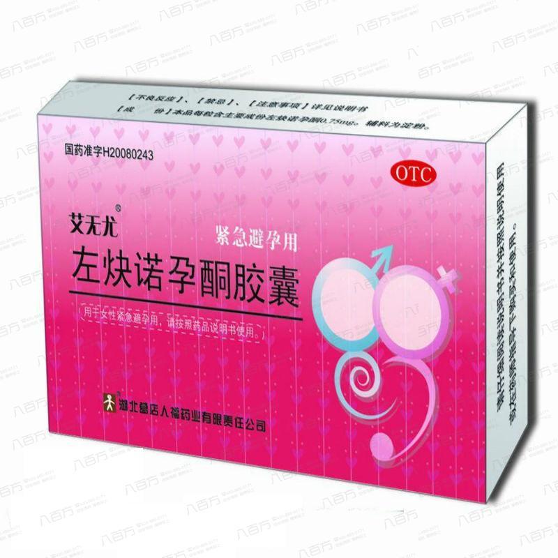 左炔諾孕酮膠囊