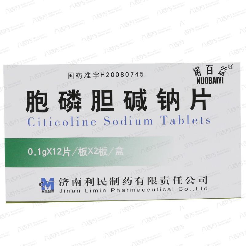 【诺百益】胞磷胆碱钠片