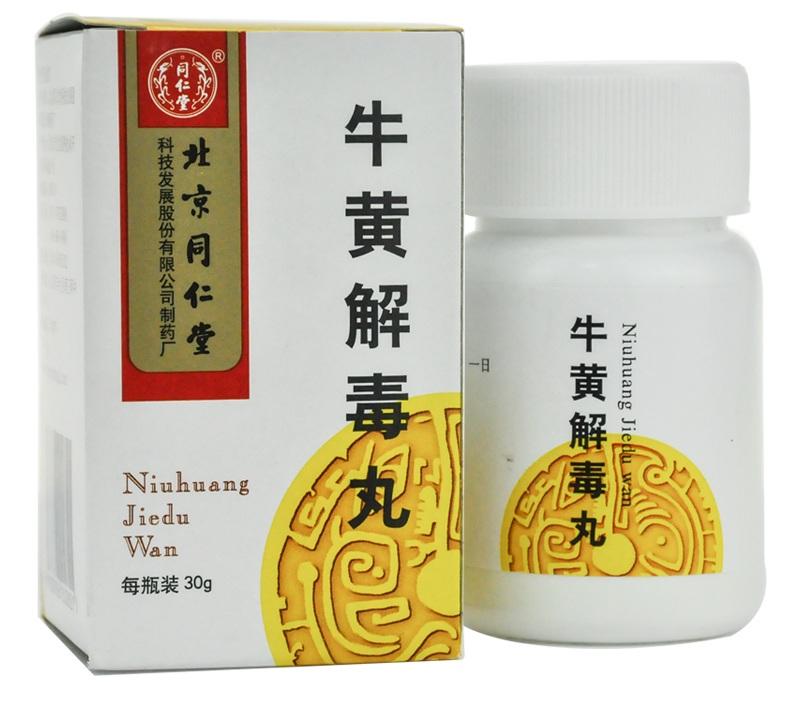 牛黄解毒丸