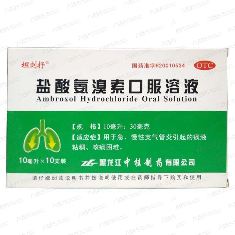 瑞田 盐酸氨溴索口服溶液