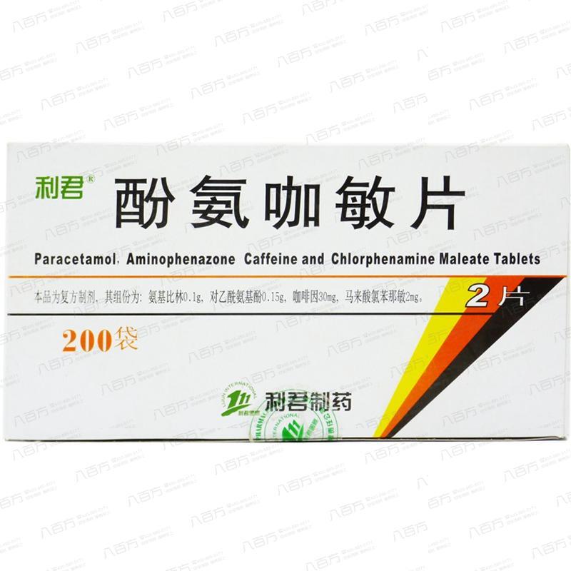 酚氨咖敏片